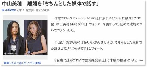 http://headlines.yahoo.co.jp/hl?a=20140711-00000038-tospoweb-ent