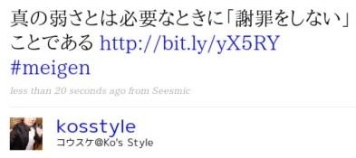 http://twitter.com/kosstyle/statuses/4121776818