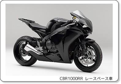 http://www.honda.co.jp/news/2008/2080122-cbr1000rr.html