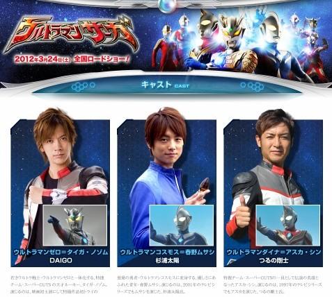 http://www.ultramansaga.com/cast.html#teamU