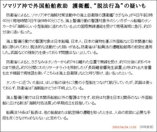 http://www.47news.jp/CN/200904/CN2009040401000149.html