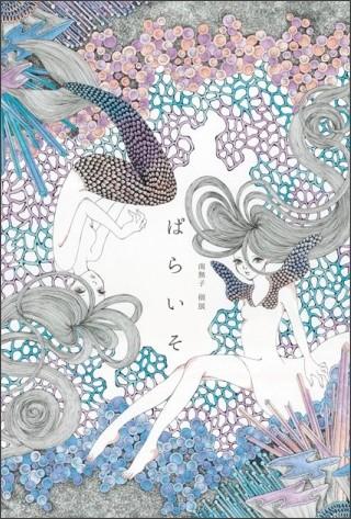 http://www.gallerycomplex.com/schedule/ACT154/namuko.html