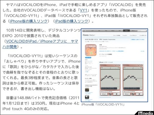 http://www.itmedia.co.jp/news/articles/1012/13/news039.html