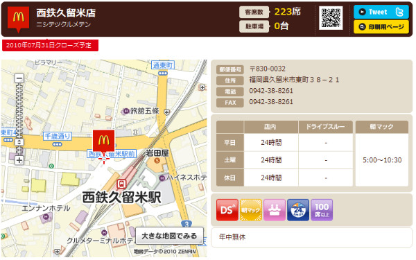 http://www.mcdonalds.co.jp/shop/map/map.php?strcode=40008