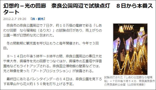 http://sankei.jp.msn.com/life/news/120207/trd12020719210010-n1.htm