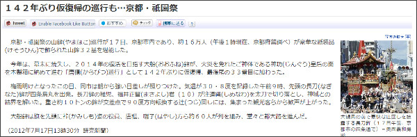 http://www.yomiuri.co.jp/national/news/20120717-OYT1T00610.htm