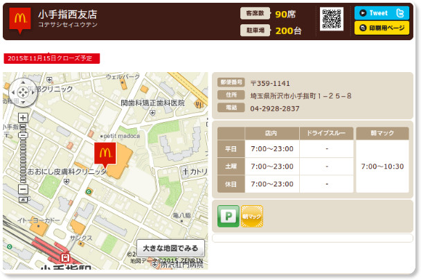http://www.mcdonalds.co.jp/shop/map/map.php?strcode=11039