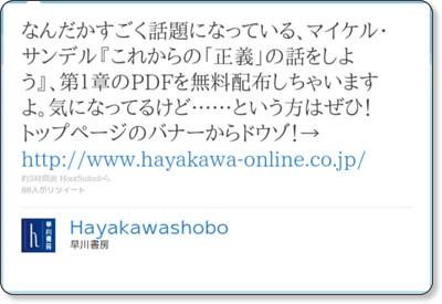 http://twitter.com/Hayakawashobo/status/20937610750