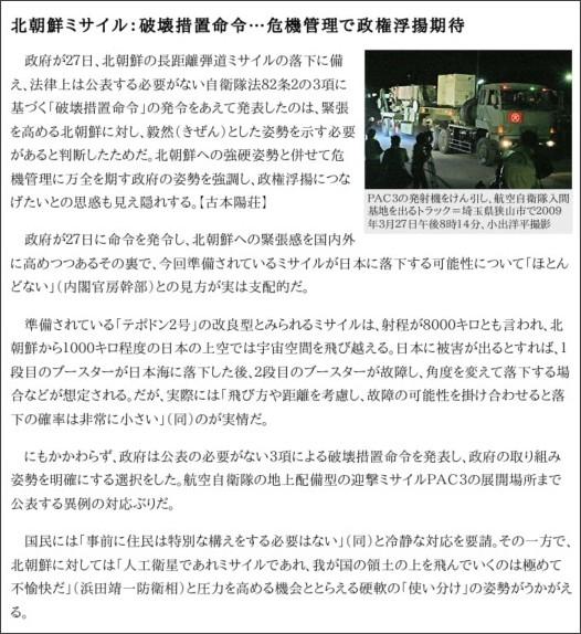 http://mainichi.jp/select/seiji/news/20090328k0000m010102000c.html