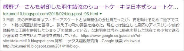 https://www.google.co.jp/search?q=site://tokumei10.blogspot.com+%E3%83%8B%E3%83%83%E3%82%AF%E3%82%B9%E7%A7%9F%E7%A8%8E%E7%A0%94%E7%A9%B6%E6%89%80&source=lnt&tbs=qdr:w&sa=X&ved=0ahUKEwjuhaLNibfZAhUisFQKHSuhC34QpwUIHw&biw=1157&bih=929
