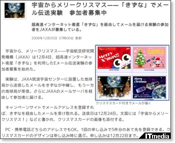 http://www.itmedia.co.jp/news/articles/0812/05/news016.html