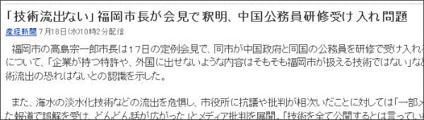 http://headlines.yahoo.co.jp/hl?a=20120718-00000523-san-soci