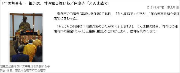 http://www.nara-np.co.jp/20120117142411.html