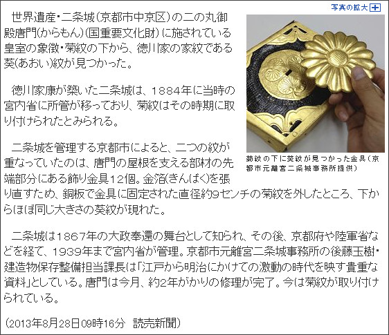 http://www.yomiuri.co.jp/national/culture/news/20130828-OYT1T00234.htm
