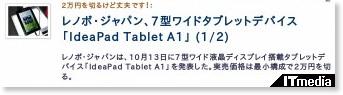 http://plusd.itmedia.co.jp/pcuser/articles/1110/13/news080.html
