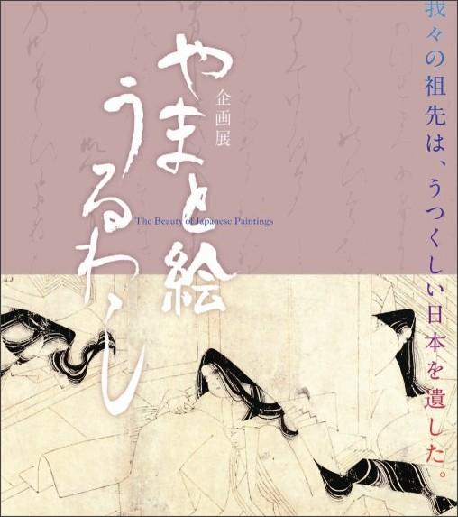 http://www.tokugawa-art-museum.jp/exhibits/planned/items/c76c75729fb6e1f728db3b9738ee7c2931c69dc8.pdf