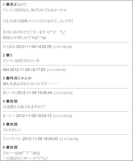 http://ameblo.jp/aell-aell/entry-11400200469.html