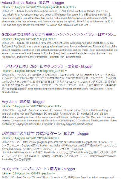 https://www.google.co.jp/search?ei=wPNMWt7gDpSYjwP-so34Cw&q=site%3A%2F%2Ftokumei10.blogspot.com+Ariana&oq=site%3A%2F%2Ftokumei10.blogspot.com+Ariana&gs_l=psy-ab.3...2726.4295.0.5092.6.6.0.0.0.0.163.782.0j5.5.0....0...1c.4.64.psy-ab..1.0.0....0.7YicLKThFng