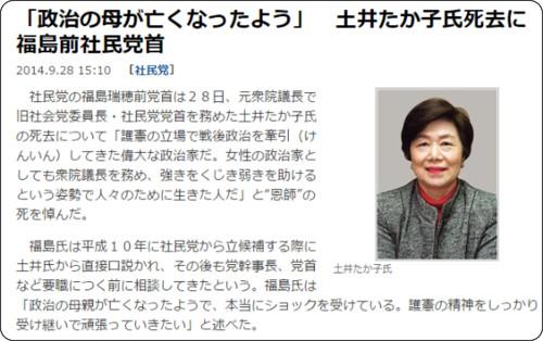 http://sankei.jp.msn.com/politics/news/140928/stt14092815100002-n1.htm