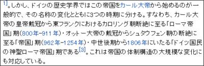 http://ja.wikipedia.org/wiki/%E7%A5%9E%E8%81%96%E3%83%AD%E3%83%BC%E3%83%9E%E5%B8%9D%E5%9B%BD