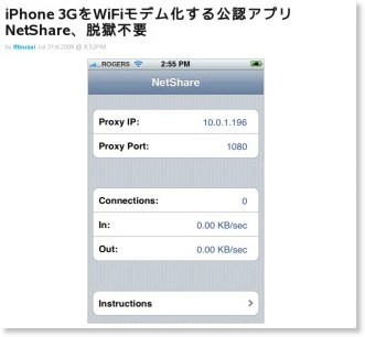 http://japanese.engadget.com/2008/07/31/iphone-3g-wifi-netshare/