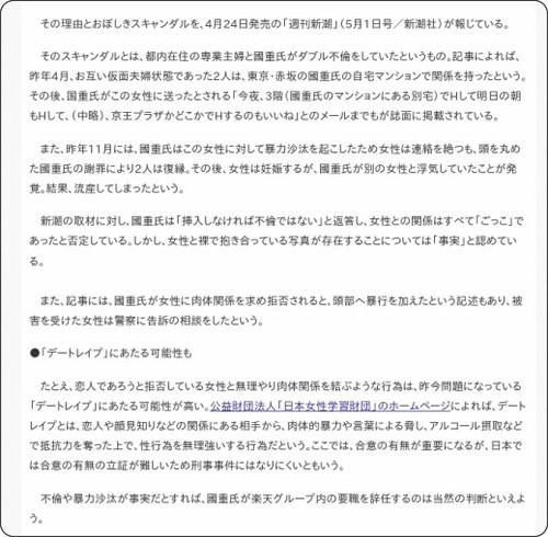 http://biz-journal.jp/2014/04/post_4699.html