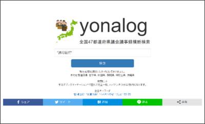 http://yonalog.net/