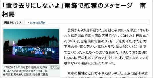 http://www.asahi.com/special/10005/TKY201112120595.html