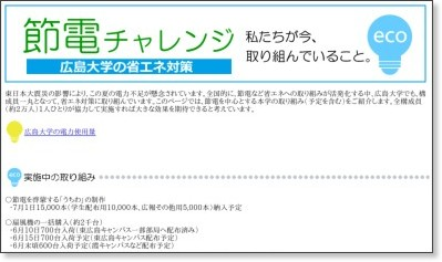 http://www.hiroshima-u.ac.jp/top/intro/setsuden/