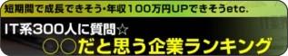 http://rikunabi-next.yahoo.co.jp/tech/docs/ct_s03600.jsp?p=001051&rfr_id=atit