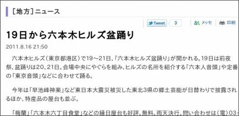 http://sankei.jp.msn.com/region/news/110816/tky11081621510010-n1.htm