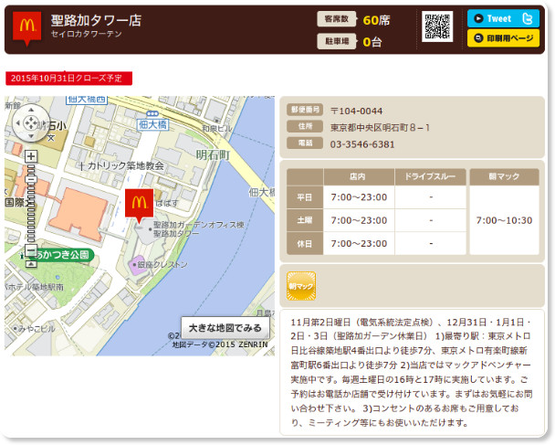 http://www.mcdonalds.co.jp/shop/map/map.php?strcode=13888