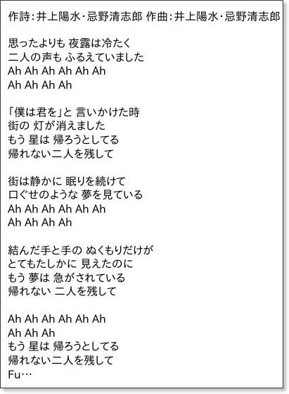 http://music.goo.ne.jp/lyric/LYRUTND8536/index.html