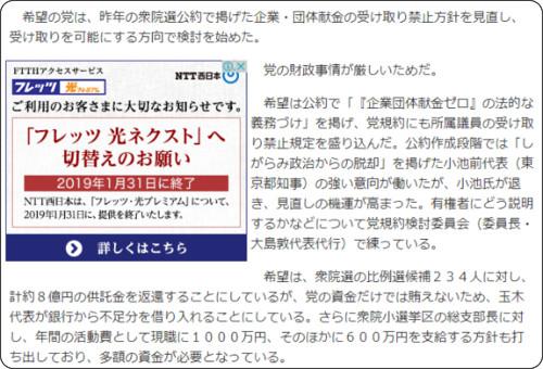 http://www.yomiuri.co.jp/politics/20180108-OYT1T50034.html?from=ytop_ylist