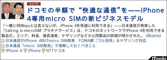 http://plusd.itmedia.co.jp/mobile/articles/1008/23/news084.html