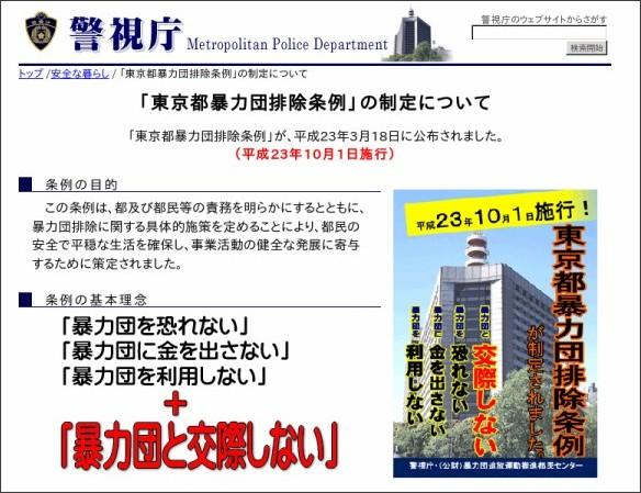 http://www.keishicho.metro.tokyo.jp/sotai/haijo_seitei.htm