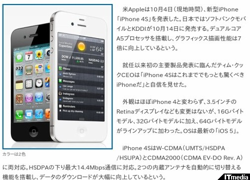 http://www.itmedia.co.jp/news/articles/1110/05/news026.html