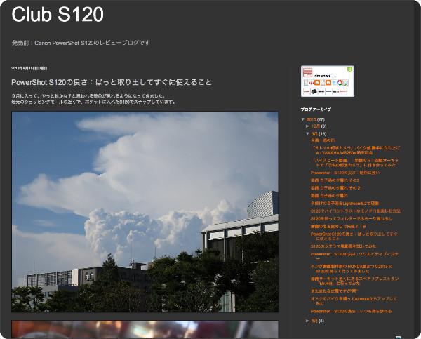 http://s120.fotois.com/2013/09/powershot-s120.html