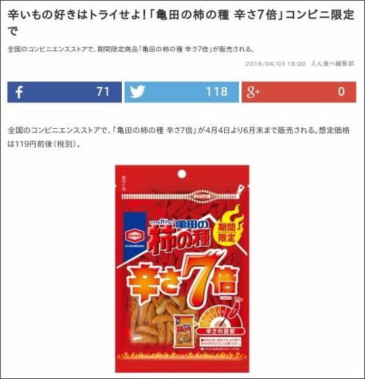 http://entabe.jp/news/gourmet/10960/kameda-no-kaki-no-tane-karasa-nanabai