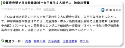 http://news.livedoor.com/article/detail/4122142/