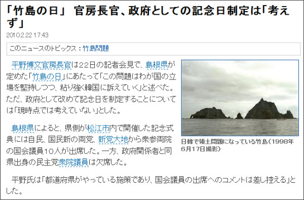 http://sankei.jp.msn.com/politics/policy/100222/plc1002221747012-n1.htm