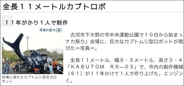 http://www.yomiuri.co.jp/e-japan/ibaraki/news/20091010-OYT8T01086.htm