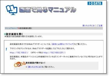 http://www.iodata.jp/lib/manual/wn-g300tvgr/htm2/open.htm