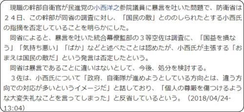 https://www.jiji.com/jc/article?k=2018042400601&g=pol