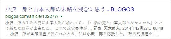https://www.google.co.jp/#q=%E5%A4%A9%E6%9C%A8%E7%9B%B4%E4%BA%BA%E3%80%80%E5%B0%8F%E6%B2%A2%E4%B8%80%E9%83%8E