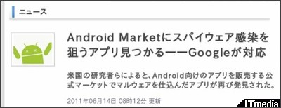http://www.itmedia.co.jp/news/articles/1106/14/news019.html
