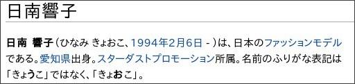 http://ja.wikipedia.org/wiki/%E6%97%A5%E5%8D%97%E9%9F%BF%E5%AD%90