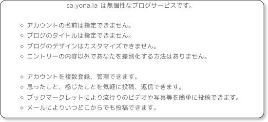 http://sa.yona.la/help