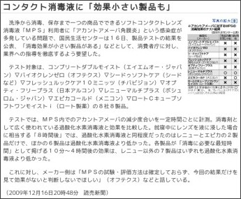 http://www.yomiuri.co.jp/national/news/20091216-OYT1T01157.htm