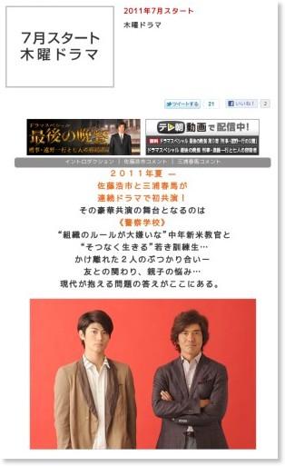 http://www.tv-asahi.co.jp/7moku/